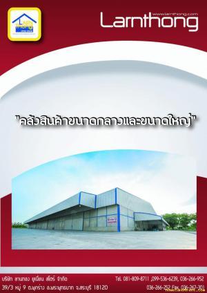 โกดัง 60-80 สระบุรี พระพุทธบาท พุกร่าง