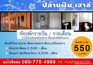 ห้องพัก 2500-3500 นครนายก บ้านนา ศรีกะอาง