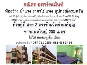 อพาร์ทเม้นท์พร้อมเฟอร์นิเจอร์ 2500-3500 ลพบุรี พัฒนานิคม ช่องสาริกา