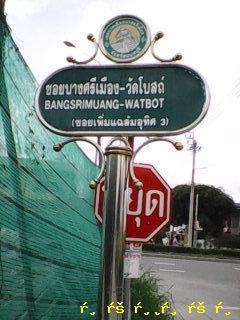 ห้องเช่า 2000 นนทบุรี เมืองนนทบุรี บางกร่าง