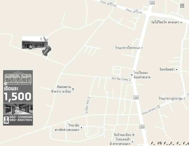 ห้องพัก 1500 สกลนคร เมืองสกลนคร ดงมะไฟ