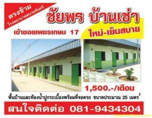 ห้องเช่า 1500 บาทต่อเดือน นครปฐม เมืองนครปฐม สนามจันทร์