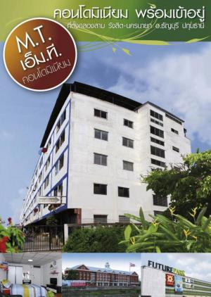 ห้องเช่าพร้อมเฟอร์นิเจอร์ 1200 ปทุมธานี ธัญบุรี รังสิต
