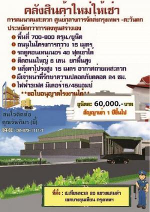 โรงงาน 60000 กรุงเทพมหานคร เขตบางขุนเทียน แสมดำ