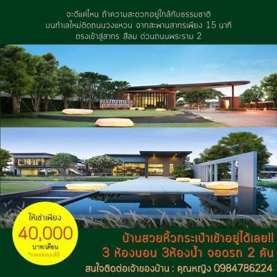 บ้านเดี่ยว 40000 กรุงเทพมหานคร เขตบางแค หลักสอง