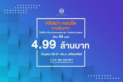 คอนโด 4990000 กรุงเทพมหานคร เขตคันนายาว คันนายาว