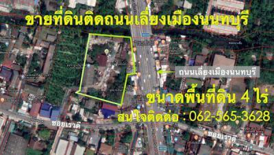 ที่ดิน 208000000 นนทบุรี เมืองนนทบุรี ตลาดขวัญ