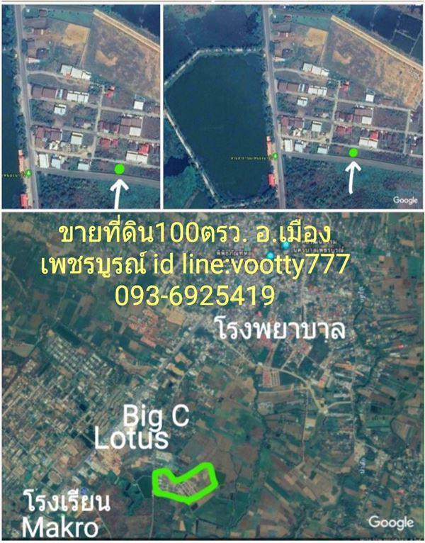 ที่ดิน 1375000 เพชรบูรณ์ เมืองเพชรบูรณ์ สะเดียง