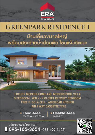 บ้านเดี่ยว 34000000 นนทบุรี ปากเกร็ด บางตลาด