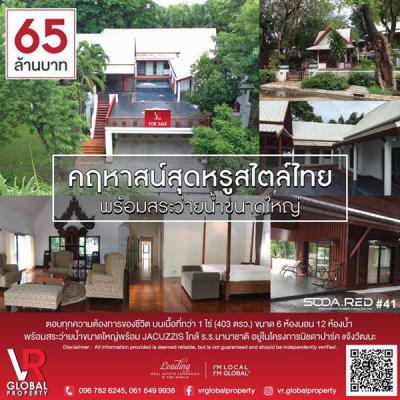 บ้านเดี่ยว 65000000 นนทบุรี ปากเกร็ด บางตลาด