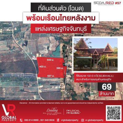 ที่ดิน 69000000 จันทบุรี สอยดาว ทับช้าง