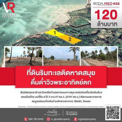 ที่ดิน 120000000 สุราษฎร์ธานี เกาะสมุย ตลิ่งงาม