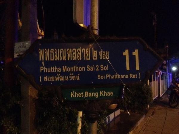 ที่ดิน 24000 กรุงเทพมหานคร เขตบางแค บางไผ่