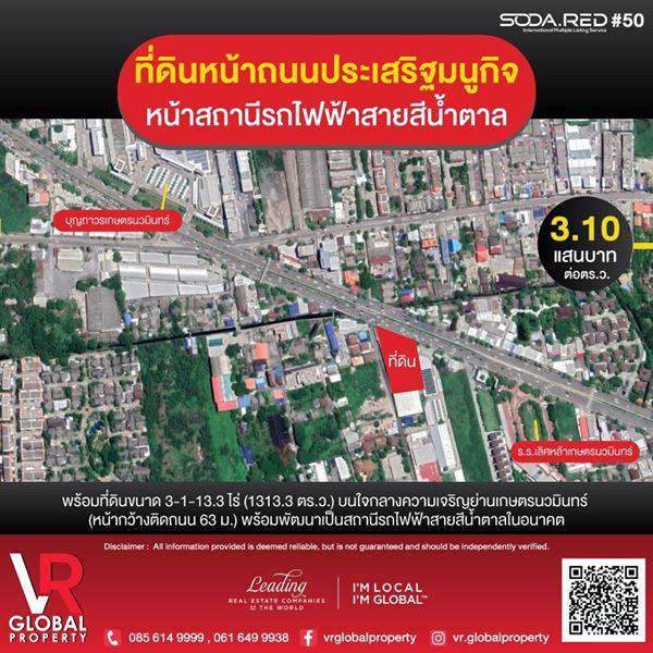 ที่ดิน 310000 กรุงเทพมหานคร เขตบึงกุ่ม คลองกุ่ม