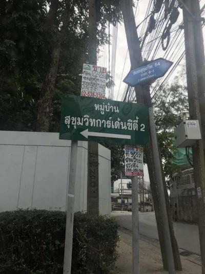 ที่ดิน 5890000 กรุงเทพมหานคร เขตคลองเตย พระโขนง