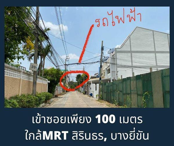 ที่ดิน 52000000 กรุงเทพมหานคร เขตบางพลัด บางยี่ขัน