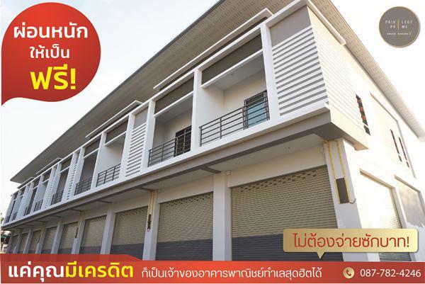 อาคารพาณิชย์ 0 ชลบุรี เมืองชลบุรี ดอนหัวฬ่อ