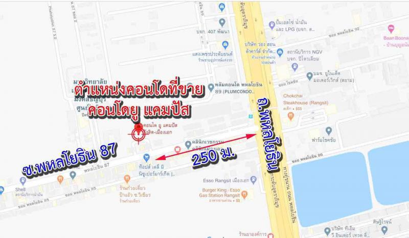 คอนโดพร้อมเฟอร์นิเจอร์ 3000000 ปทุมธานี ธัญบุรี ประชาธิปัตย์