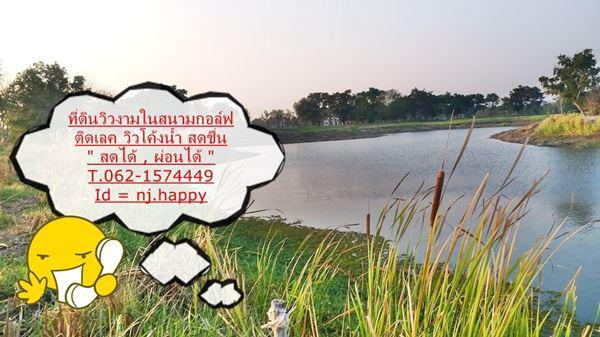 ที่ดิน 2014000 นครนายก องครักษ์ บึงศาล