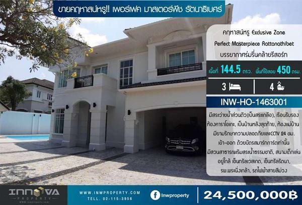 บ้านเดี่ยว 24500000 นนทบุรี เมืองนนทบุรี ไทรม้า