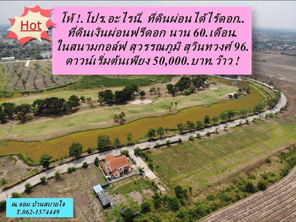 ที่ดิน 5478000 กรุงเทพมหานคร เขตหนองจอก ลำต้อยติ่ง