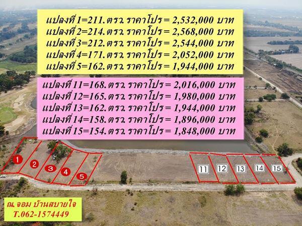 ที่ดิน 2532000 กรุงเทพมหานคร เขตหนองจอก ลำต้อยติ่ง