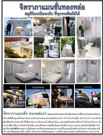อพาร์ทเม้นท์พร้อมเฟอร์นิเจอร์ 7000 กรุงเทพมหานคร เขตวัฒนา คลองตันเหนือ