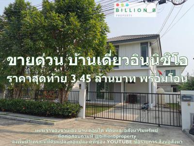 บ้านเดี่ยว 3450000 นนทบุรี บางกรวย ศาลากลาง