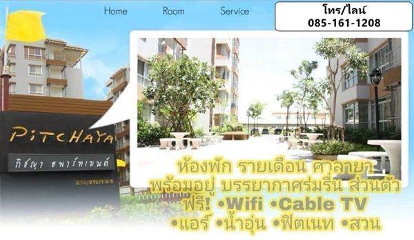 อพาร์ทเม้นท์ 4500 นครปฐม พุทธมณฑล ศาลายา