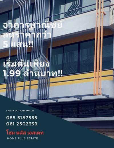 อาคารพาณิชย์ 1990000 นนทบุรี ปากเกร็ด ปากเกร็ด