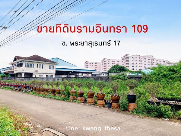 ที่ดิน 3648000 กรุงเทพมหานคร เขตมีนบุรี มีนบุรี