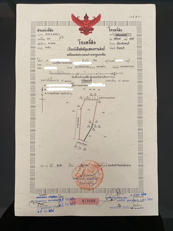 ที่ดิน 15500000 จันทบุรี เมืองจันทบุรี ท่าช้าง