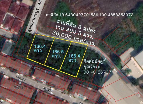 ที่ดิน 36000 กรุงเทพมหานคร เขตทุ่งครุ บางมด
