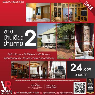 บ้านเดี่ยว 24999999 กรุงเทพมหานคร เขตทวีวัฒนา ศาลาธรรมสพน์