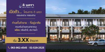 อาคารพาณิชย์ 3390000 ปทุมธานี คลองหลวง คลองสาม