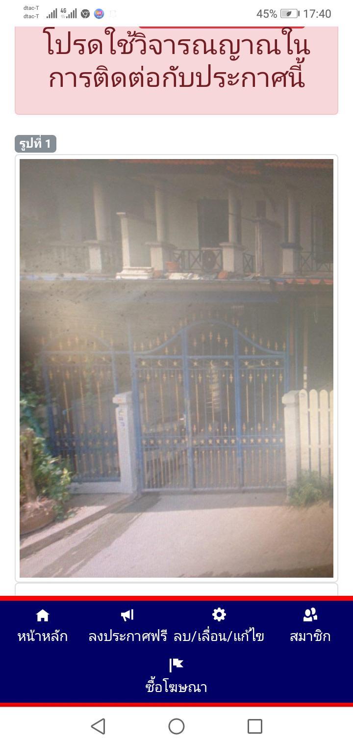 ทาวน์เฮาส์ 5000 นนทบุรี บางบัวทอง พิมลราช