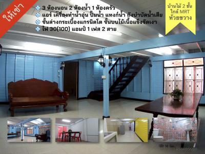 บ้านเดี่ยว 25000 กรุงเทพมหานคร เขตห้วยขวาง ห้วยขวาง