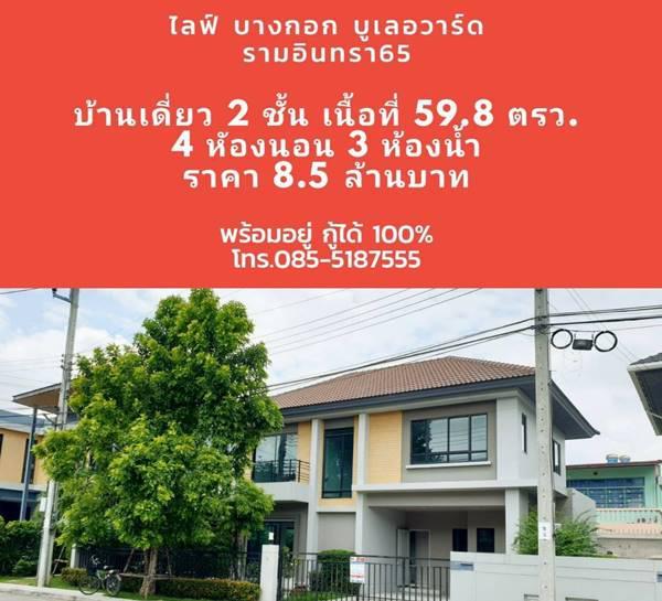 บ้านเดี่ยว 8500000 กรุงเทพมหานคร เขตคันนายาว คันนายาว