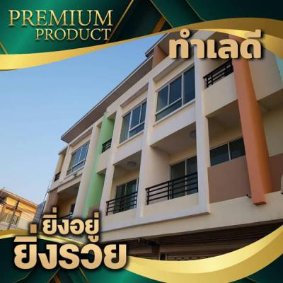 อาคารพาณิชย์ 3690000 ปทุมธานี ลำลูกกา ลาดสวาย