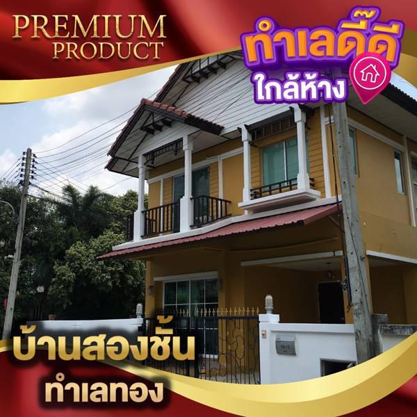 บ้านเดี่ยว 4200000 ปทุมธานี เมืองปทุมธานี บ้านกลาง