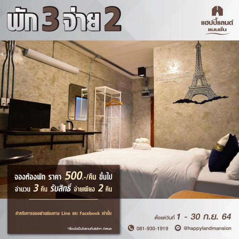 โรงแรม 650 กรุงเทพมหานคร เขตบางกะปิ คลองจั่น
